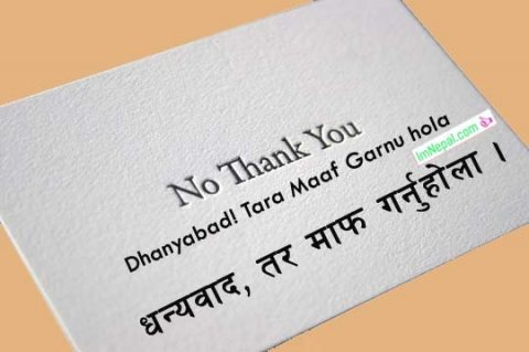 how to say No Thank you in nepali language and font - learn Nepali language through english
